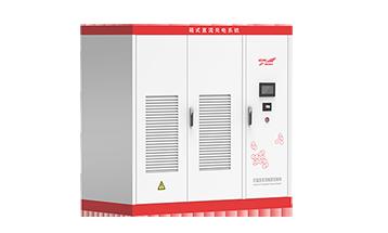 EVD系列箱式直流充电系统 600kW