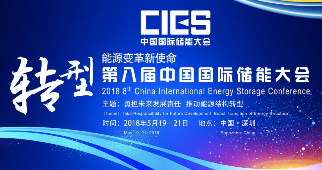 @所有人:科华恒盛call您莅临第八届中国国际储能大会啦!